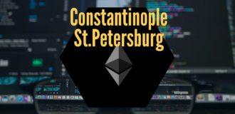 Ethereum Constantinople/St. Petersburg Upgrade